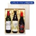 送料無料・レギュラーワイン3本入布貼木箱「10箱」ファルカタ材 適応瓶:約88φ×330Hまで