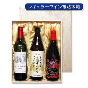 画像1: 送料無料・レギュラーワイン3本入布貼木箱「10箱」ファルカタ材 適応瓶:約88φ×330Hまで