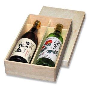 画像1: 送料無料・レギュラーワイン2本用箱「15箱」ファルカタ木材 適応瓶:約88φ×315Hまで