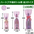 ハートプチ袋 ボトル用 全3サイズ 「100枚」 ※代引き不可