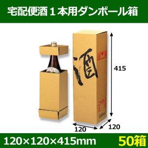 画像1: 送料無料・宅配便酒1本用ダンボール箱「50箱」 箱サイズ:内寸120×120×415mm