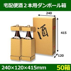 画像1: 送料無料・宅配便酒2本用ダンボール箱「50箱」 箱サイズ:内寸240×120×415mm