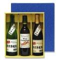 送料無料・地酒3本用かぶせ箱 青 「50箱」E段 適応瓶:約88φ×298Hまで