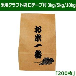 画像1: 送料無料・米用クラフト袋 口テープ付 3kg/5kg/10kg 「200枚」