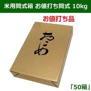 画像1: 送料無料・米用筒式箱 お値打ち筒式 10kg 430×280×110m 「50箱」