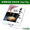 送料無料・米用筒式箱 日本の米 2kg/5kg 「100箱」