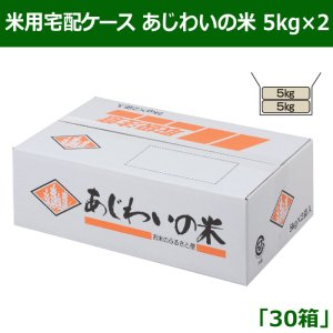 画像1: 送料無料・米用宅配ケース あじわいの米 5kg×2 390×245×130mm 「30箱」
