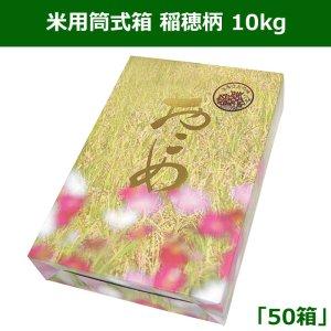 画像1: 送料無料・米用筒式箱 稲穂柄 10kg 430×280×110m 「50箱」