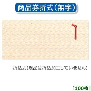画像1: 送料無料・商品券折込式(無地) 84×185×5mm 「100個」