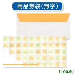 画像1: 送料無料・商品券袋(無地) 92×184mm 「100個」