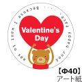 送料無料・イベントシール バレンタイン 赤熊 40φmm「200枚」 ※代引き不可