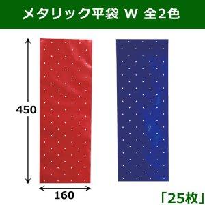 画像1: 送料無料・メタリック平袋 W 全2色 160×450mm 「25枚」  #ppb