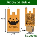 送料無料・ハロウィンレジ袋 M 240×140×450mm 「1,000枚」