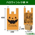 送料無料・ハロウィンレジ袋 M 240×140×450mm 「100枚」