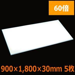 画像1: [60倍率]発泡スチロール板900×1,800×30mm厚「5枚」3x6(サブロク) 【大型】