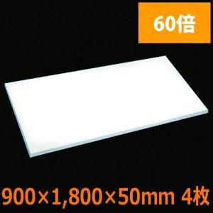 画像1: [60倍率]発泡スチロール板900×1,800×50mm厚「4枚」3x6(サブロク) 【大型】