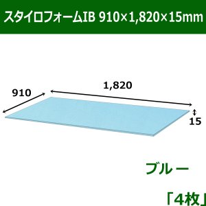 画像1: スタイロフォームIB「ブルー 」910×1820×15mm「4枚」※要2梱包分送料  【大型】
