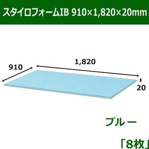 画像1: スタイロフォームIB「ブルー 」910×1820×20mm「8枚」※要4梱包分送料  【大型】