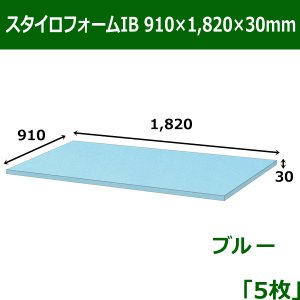 画像1: スタイロフォームIB「ブルー 」910×1820×30mm「5枚」※要5梱包分送料  【大型】