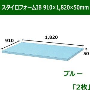 画像1: スタイロフォームIB「ブルー 」910×1820×50mm「2枚」※要2梱包分送料  【大型】