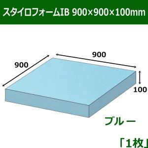 画像1: スタイロフォームIB「ブルー 」900×900×100mm「1枚」