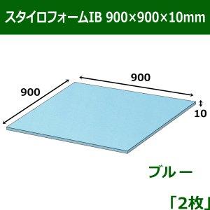 画像1: スタイロフォームIB「ブルー 」900×900×10mm「2枚」 【区分B】