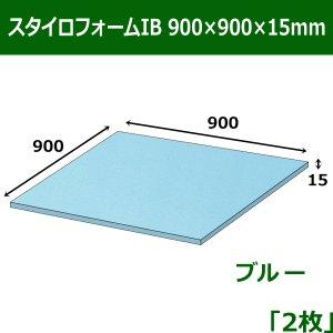 画像1: スタイロフォームIB「ブルー 」900×900×15mm「2枚」 【区分B】