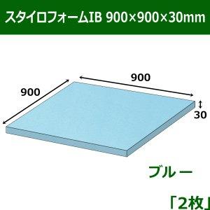 画像1: スタイロフォームIB「ブルー 」900×900×30mm「2枚」 【区分B】