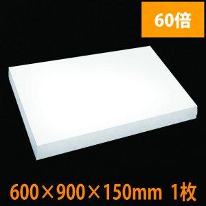 画像1: [60倍率]発泡スチロール板600×900×150mm厚「1枚」 【大型】
