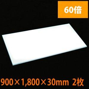 画像1: [60倍率]発泡スチロール板900×1,800×30mm厚「2枚」3x6(サブロク) 【大型】