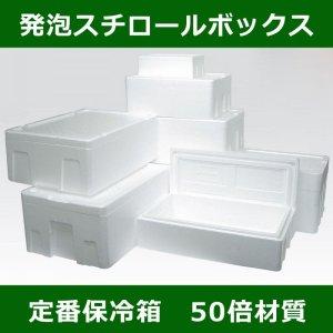 画像1: 送料無料・発泡スチロールボックス 497×298×142mm「5個」保冷箱