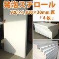 発泡スチロール板920×1,820×30mm厚「4枚」3x6(サブロク)※要4梱包分送料  【大型】