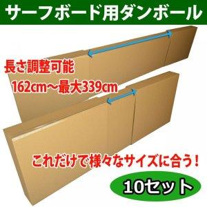 画像1: 長さ調整OK・サーフボード用ダンボール箱「10セット」最大内径:3,390×590×120(mm) ※要4梱包分送料  【大型】