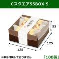 送料無料・Cスクエア55BOX S   125×125×55mm 「100個」