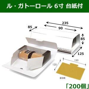 画像1: 送料無料・ル・ガトーロール 6寸 台紙付 195×85×85mm 「200個 」
