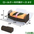 送料無料・ロールケーキ片段ケース 6寸 210×90×50mm 「100個」