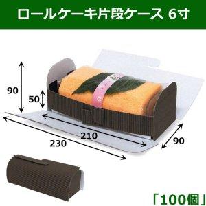 画像1: 送料無料・ロールケーキ片段ケース 6寸 210×90×50mm 「100個」