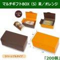 送料無料・マルチギフトBOX(S)茶/オレンジ(リバーシブルタイプ) 195×98×80mm 「200個」