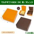 送料無料・マルチギフトBOX(M)茶/オレンジ(リバーシブルタイプ) 195×190×80mm 「100個」