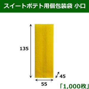 画像1: 送料無料・スイートポテト用個包装袋 小口 52×38×150mm 「1,000枚」