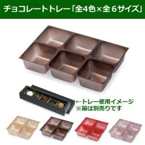 画像1: 送料無料・チョコレートトレー 全4色・全6サイズ(2ケ用から8ケ用)「100枚」