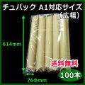 送料無料・紙管チュパック・A1用紙対応サイズ広幅 76Φ×614mm 「100本」