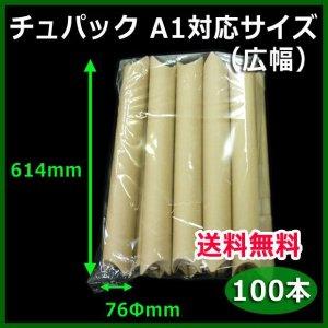 画像1: 送料無料・紙管チュパック・A1用紙対応サイズ広幅 76Φ×614mm 「100本」