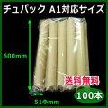 送料無料・紙管チュパック・A1用紙対応サイズ 51Φ×600mm 「100本」