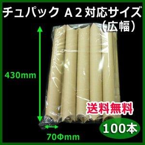 画像1: 送料無料・紙管チュパック・A2用紙対応サイズ広幅 70Φ×430mm 「100本」