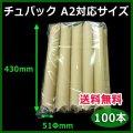 送料無料・紙管チュパック・A2用紙対応サイズ 51Φ×430mm 「100本」