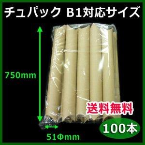 画像1: 送料無料・紙管チュパック・B1用紙対応サイズ 51Φ×750mm 「100本」