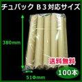 送料無料・紙管チュパック・B3用紙対応サイズ 51Φ×380mm 「100本」