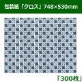 送料無料・レギュラー包装紙「クロス」 748×530mm「300枚」