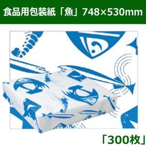 画像1: 送料無料・食品用包装紙「魚」 748×530mm「300枚」